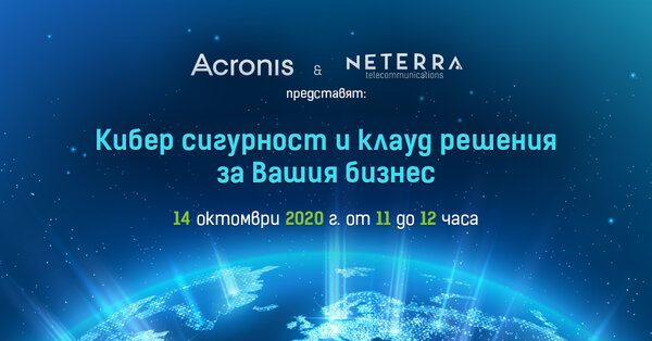 Neterra and Acronis are organizing an online business event on October 14