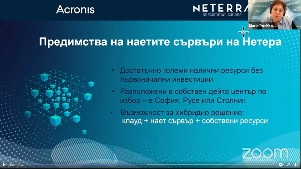 Acronis and Neterra Host Online Event about Cybersecurity and Cloud Solutions for Organizations
