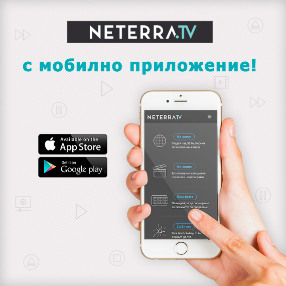 Neterra.TV with new functional mobile app